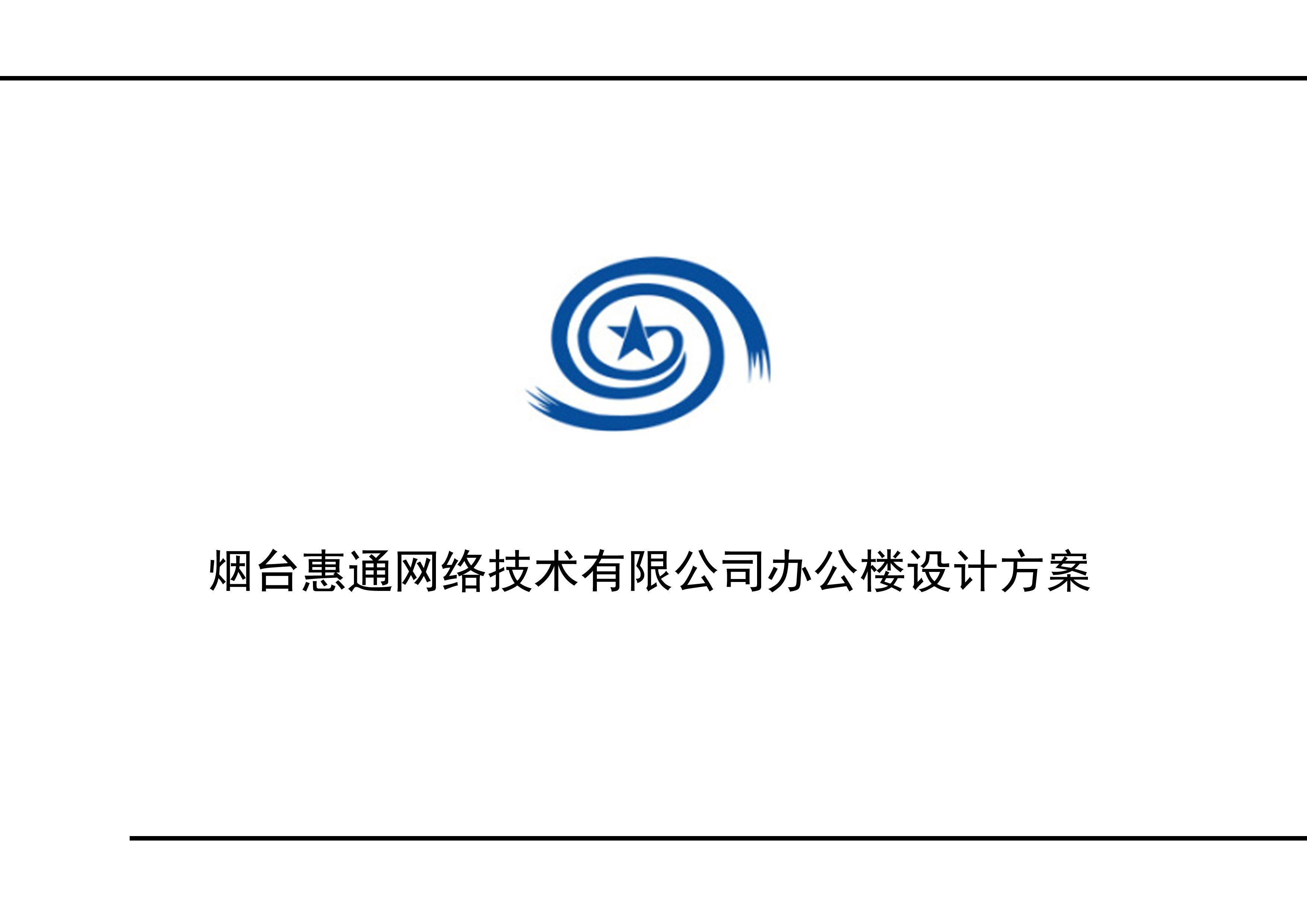 惠通网络科技有限公司办公楼设计说明